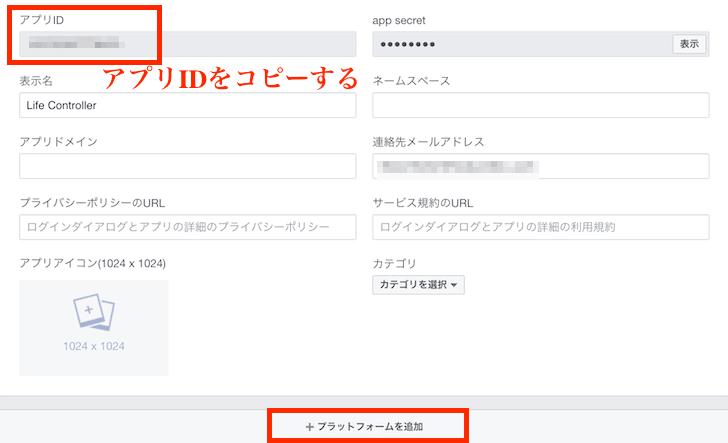 フェイスブックAPP・ID取得・5
