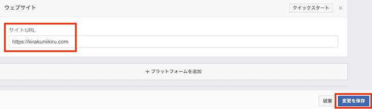 フェイスブックAPP・ID取得・7