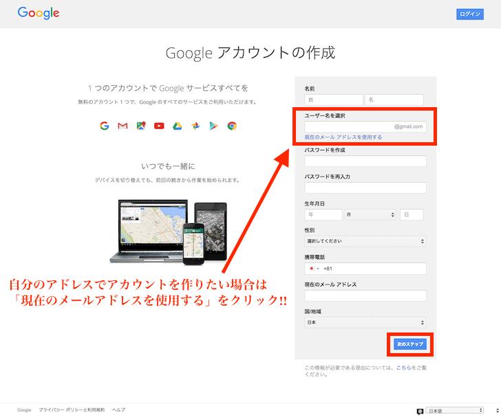 Googleアカウントの作成手順1