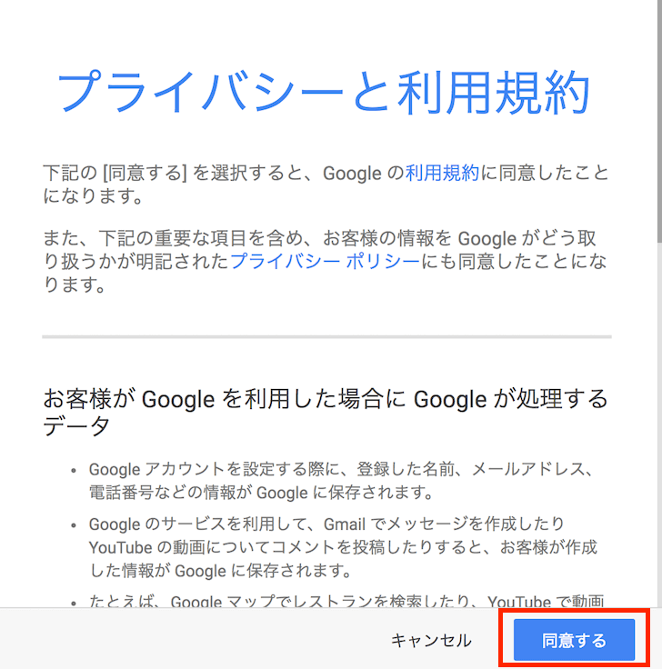 Googleアカウントの作成手順・2