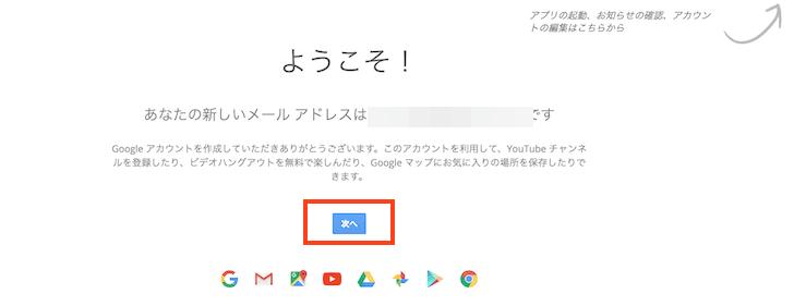 Googleアカウントの作成手順・3