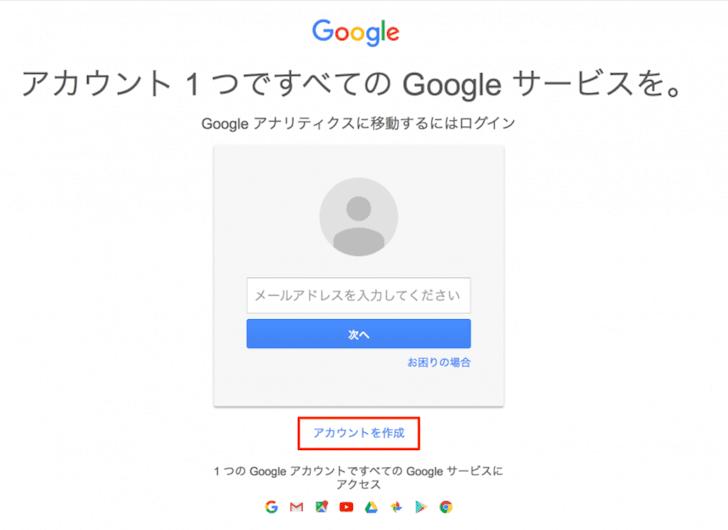 Googleアナリティクスアカウント作成方法-2