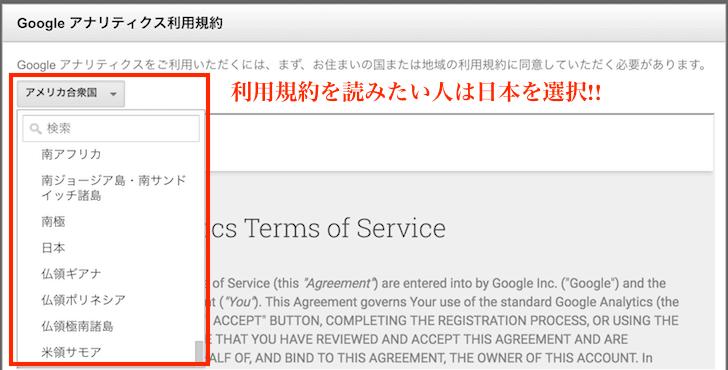 Googleアナリティクスアカウント作成方法-5