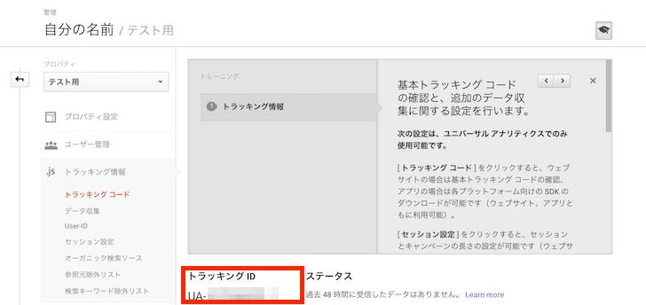 Googleアナリティクスアカウント作成方法-7