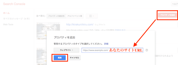 Googlesearchconsoleへ登録・1