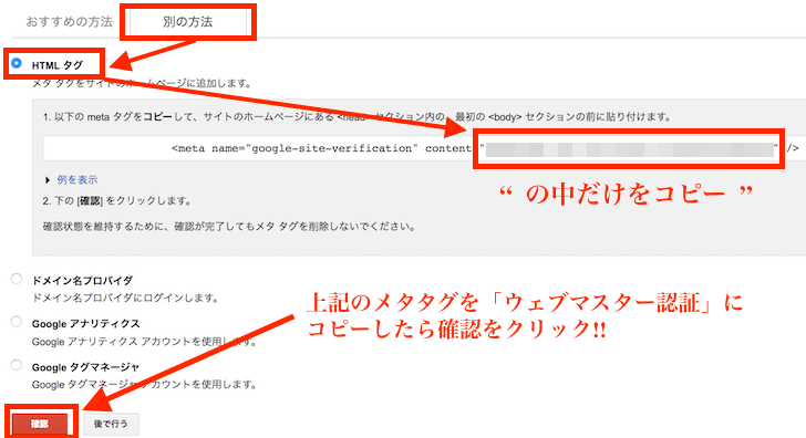 Googlesearchconsoleへ登録・2
