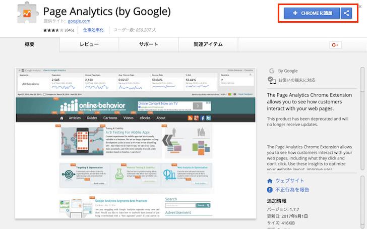Page AnalyticsをCHROMEに追加