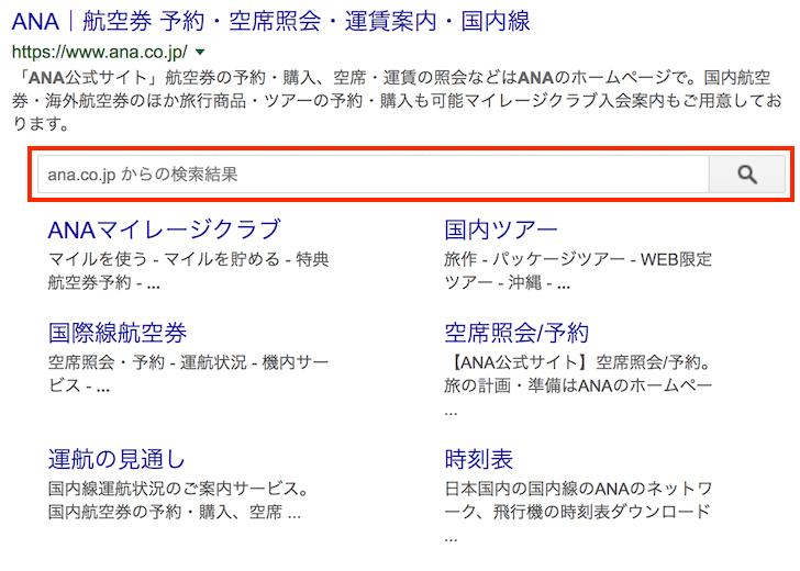 サイトリンク検索ボックス・サンプル