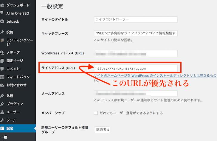 サイトアドレス(URL)の説明