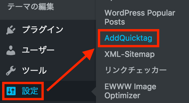 AddQuicktag設定-2