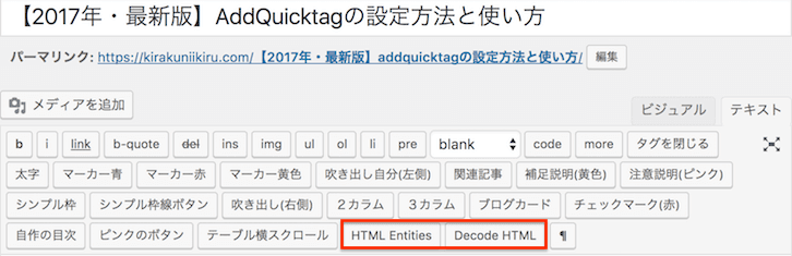 AddQuicktag-htmlentitiesタグ設定