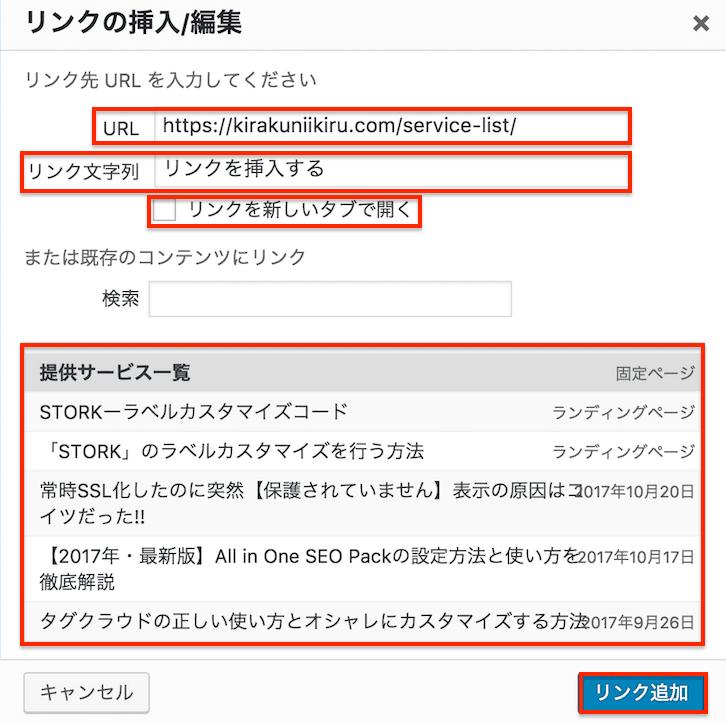 AddQuicktag-linkタグ設定