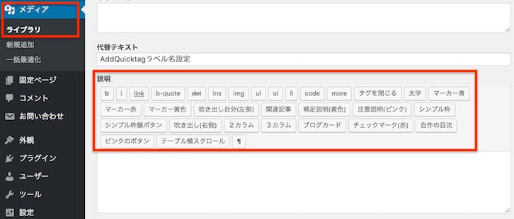 AddQuicktagメディア編集