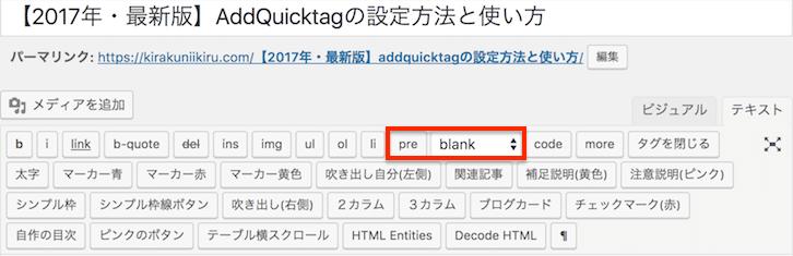 AddQuicktag-preタグ設定