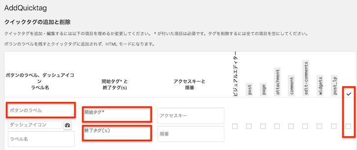 AddQuicktag設定-6