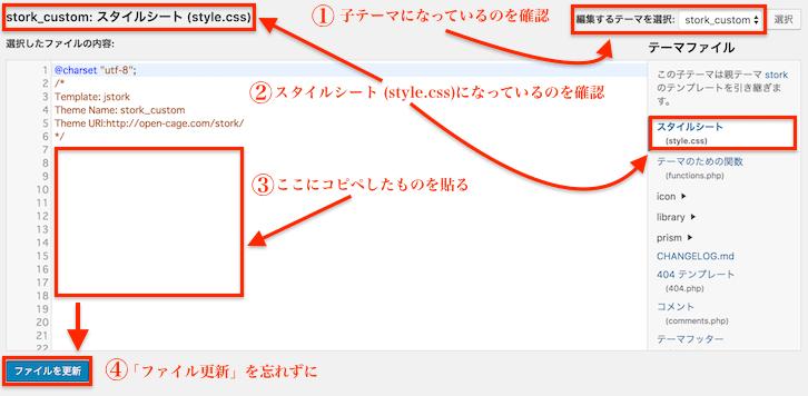 スタイルシート (style.css)編集