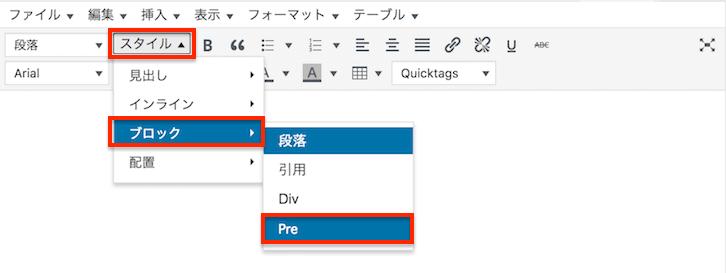 AddQuicktag設定・preタグ