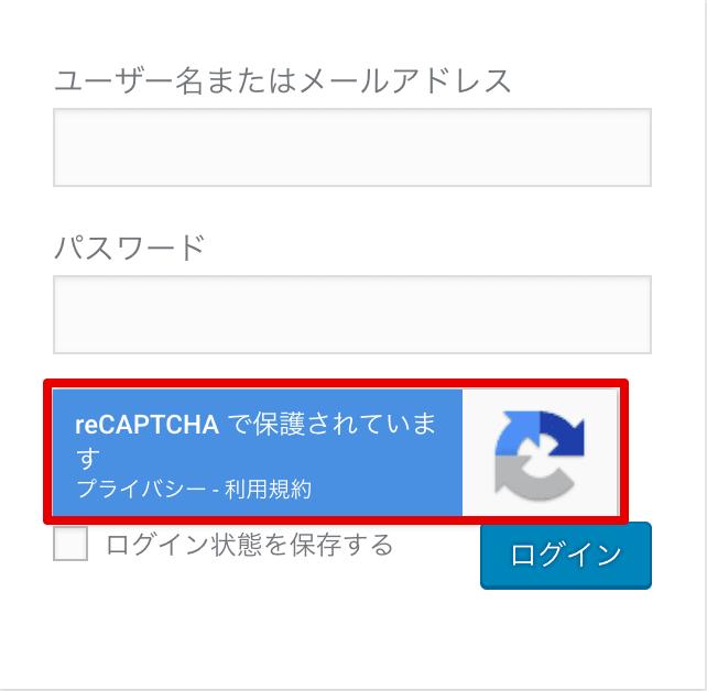 WordPressログインフォームreCaptcha