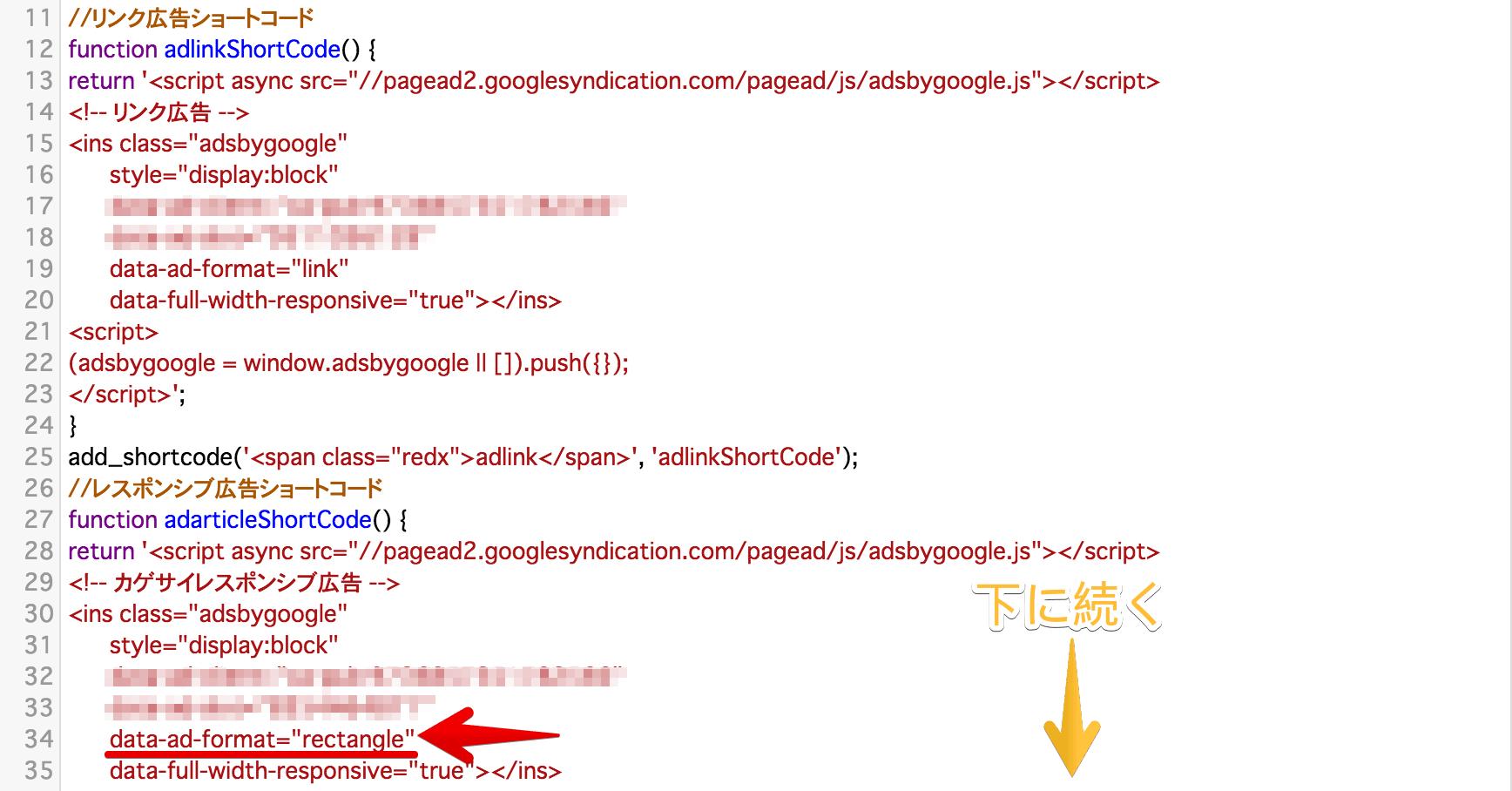 アドセンス広告コードサンプル