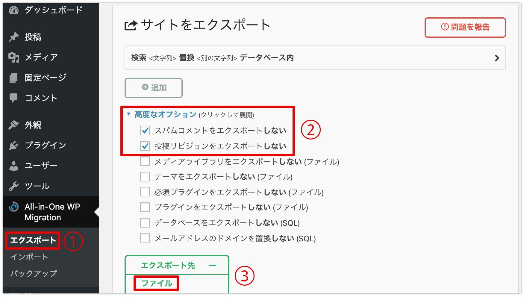 All-in-One WP Migrationエクスポート