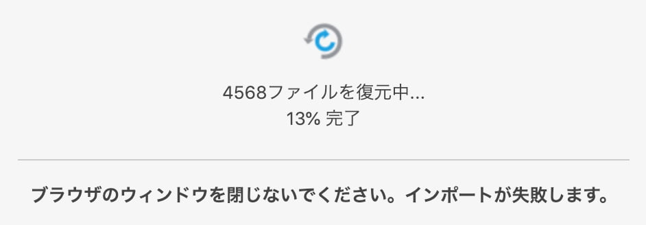 All-in-One WP Migrationインポート復元中