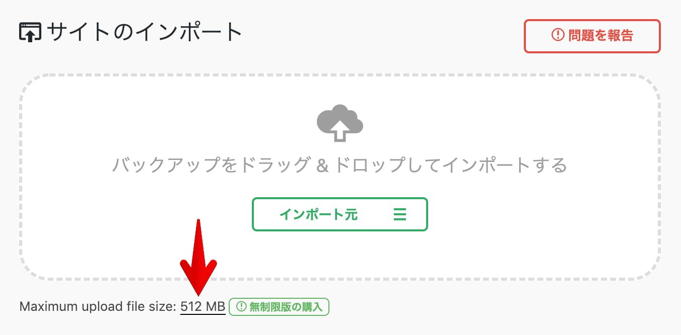 All-in-One WP Migrationアップロードサイズアップ