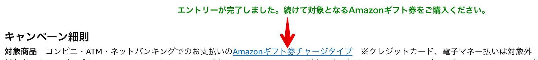 Amazonギフトポイント付与キャンペーンエントリー