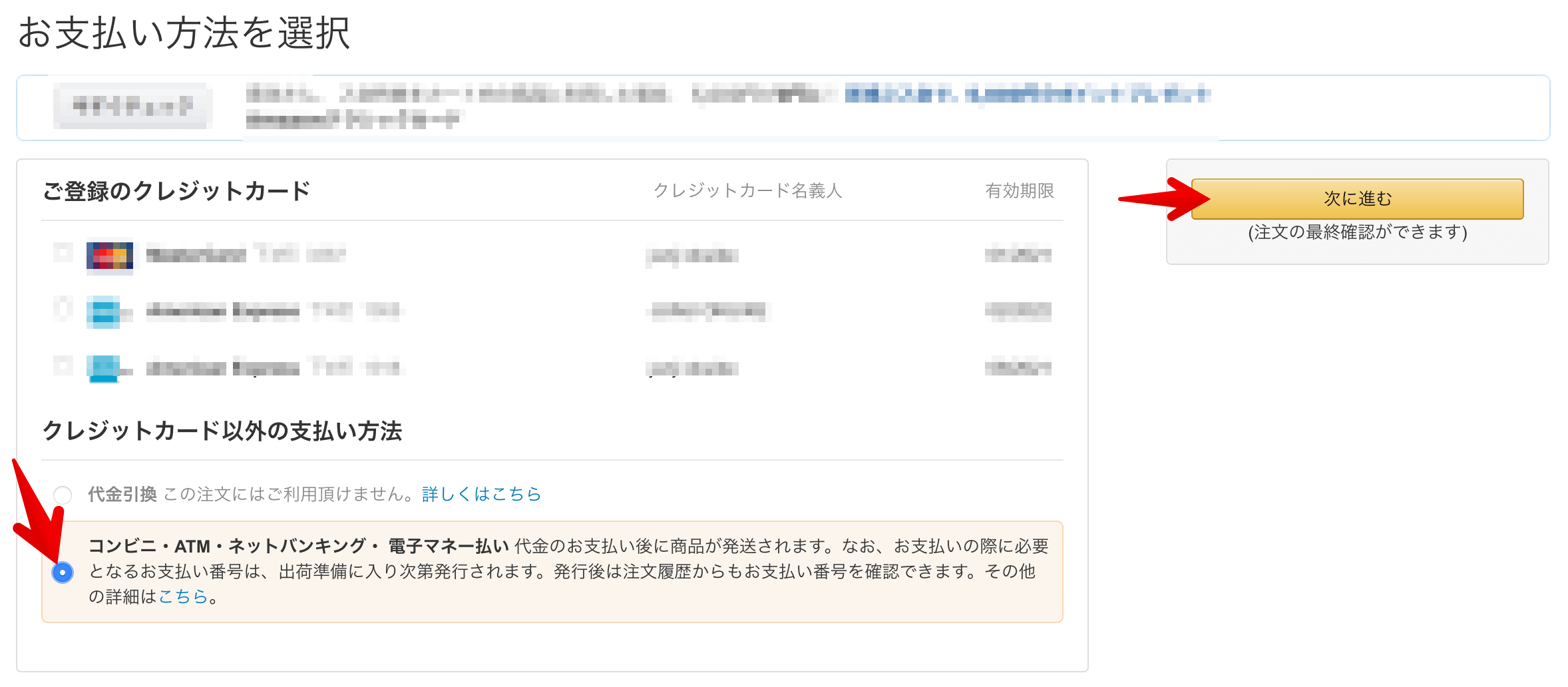 Amazonギフトチャージタイプ支払い方法選択PC