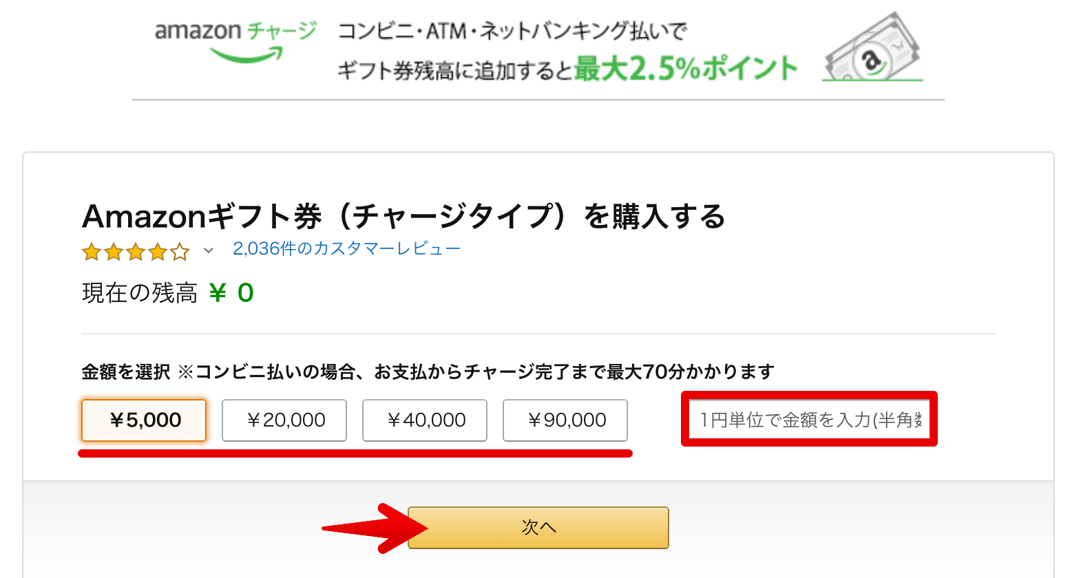 Amazonギフトチャージタイプ購入