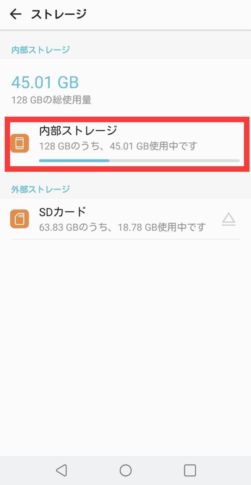 Android内部ストレージ