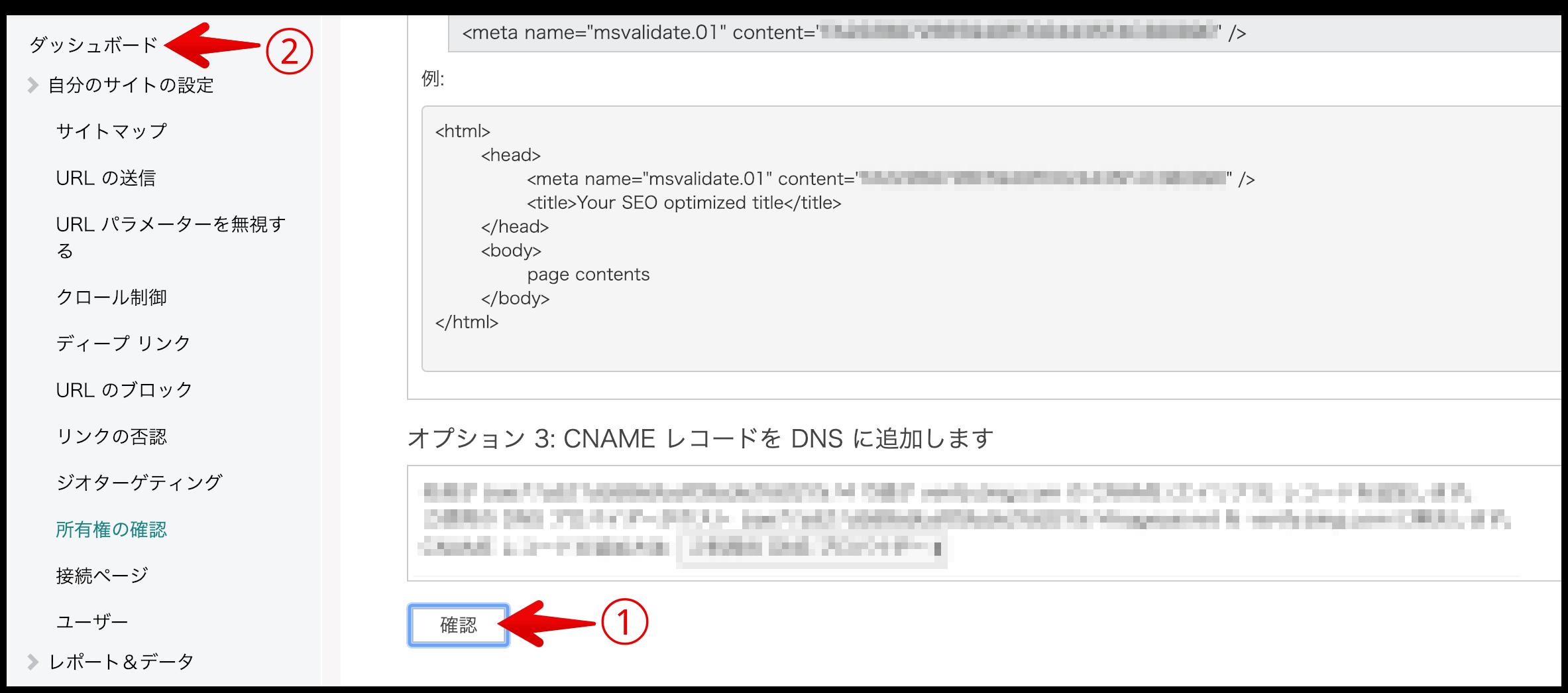 Bingメタタグ確認