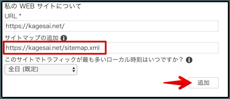 Bingにサイトマップを追加