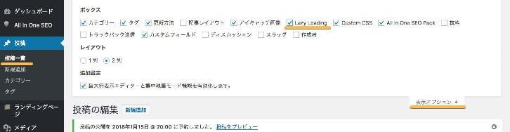 Bj-Lazy-Load-lazy-loadingを表示