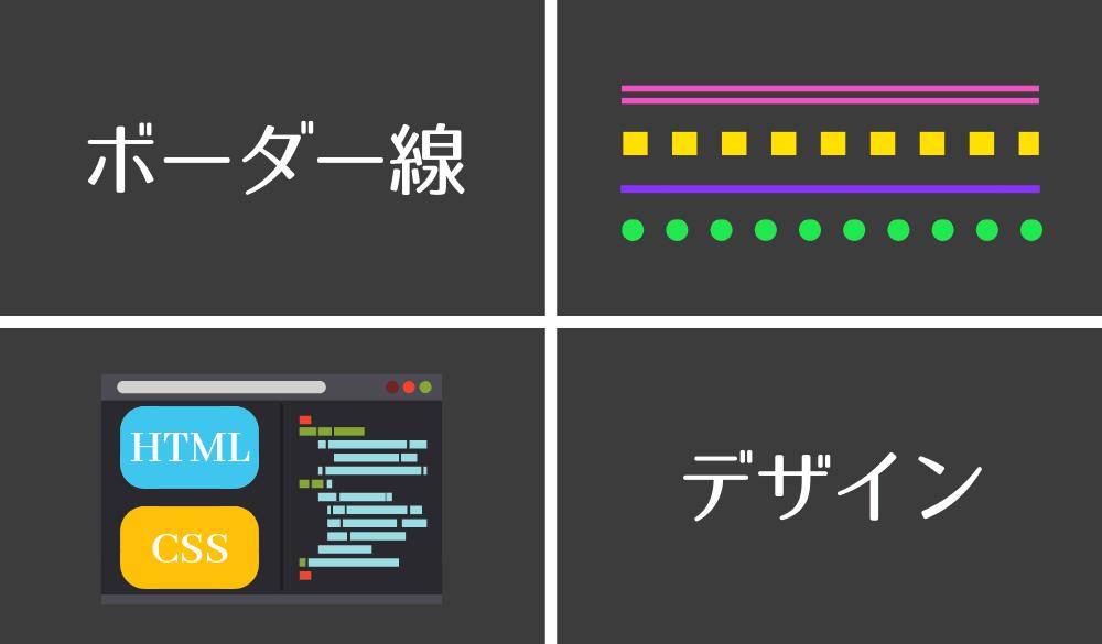 border線の種類別ーHTML&CSSデザイン14選