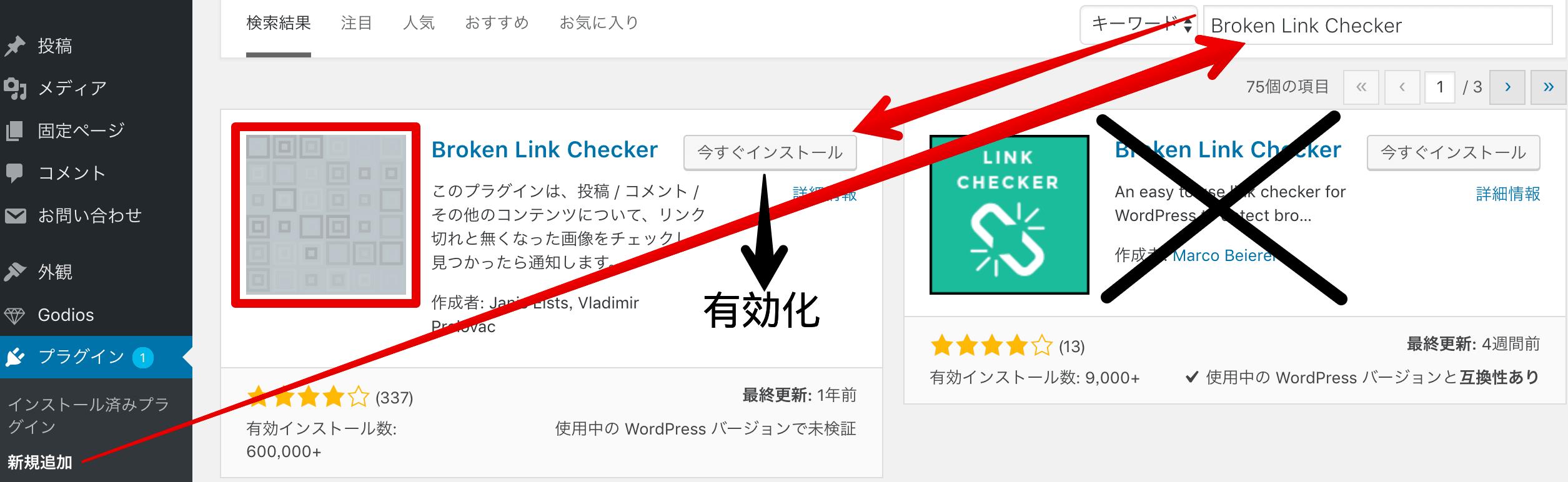Broken Link Checkerインストール方法