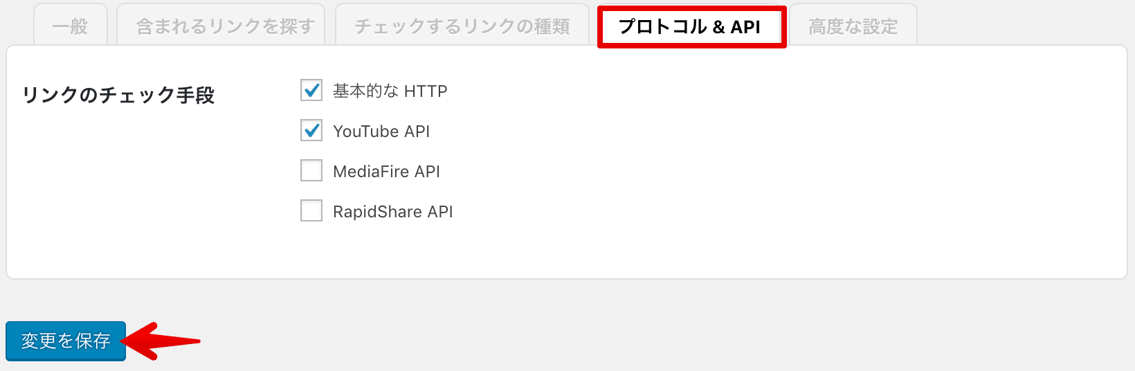 Broken Link Checkerプロトコル&API