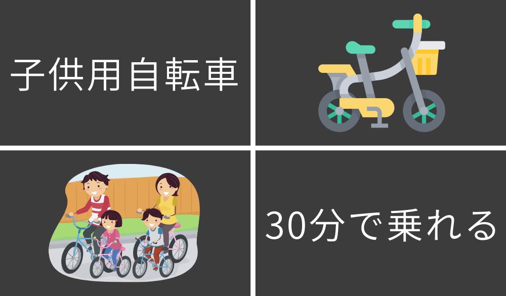 子供自転車に乗せる方法