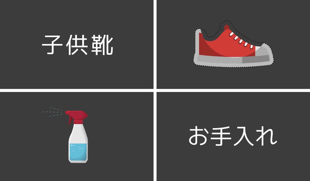 子供靴を毎回洗うのが面倒な人へ……ズボラ主夫のお手入れ方法