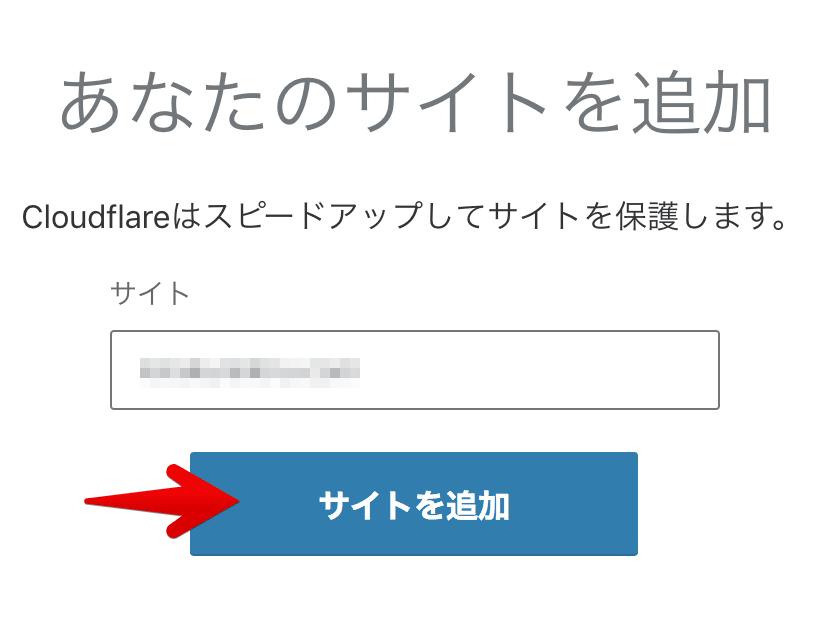 クラウドフレアにサイトを追加