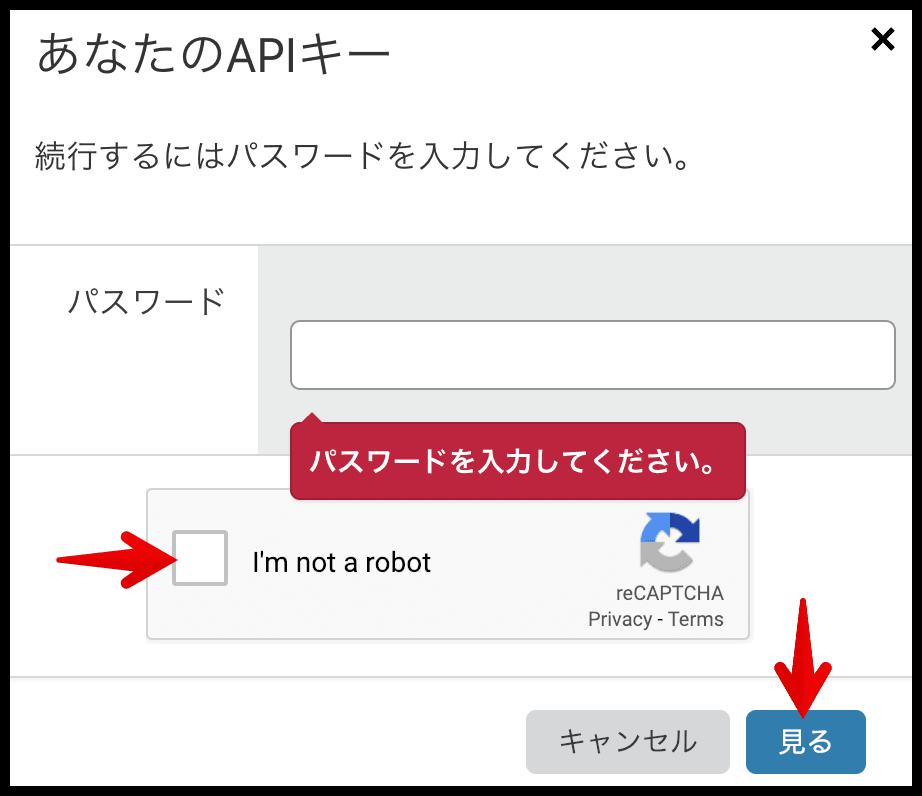 クラウドフレアAPIキー取得のパスワード