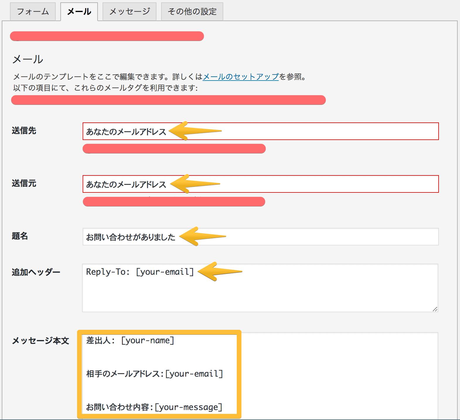 コンタクトフォーム7メール設定