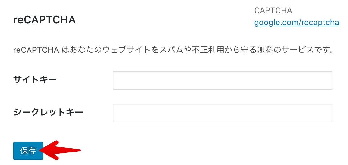 ContactForm7reCAPTCHAキー入力