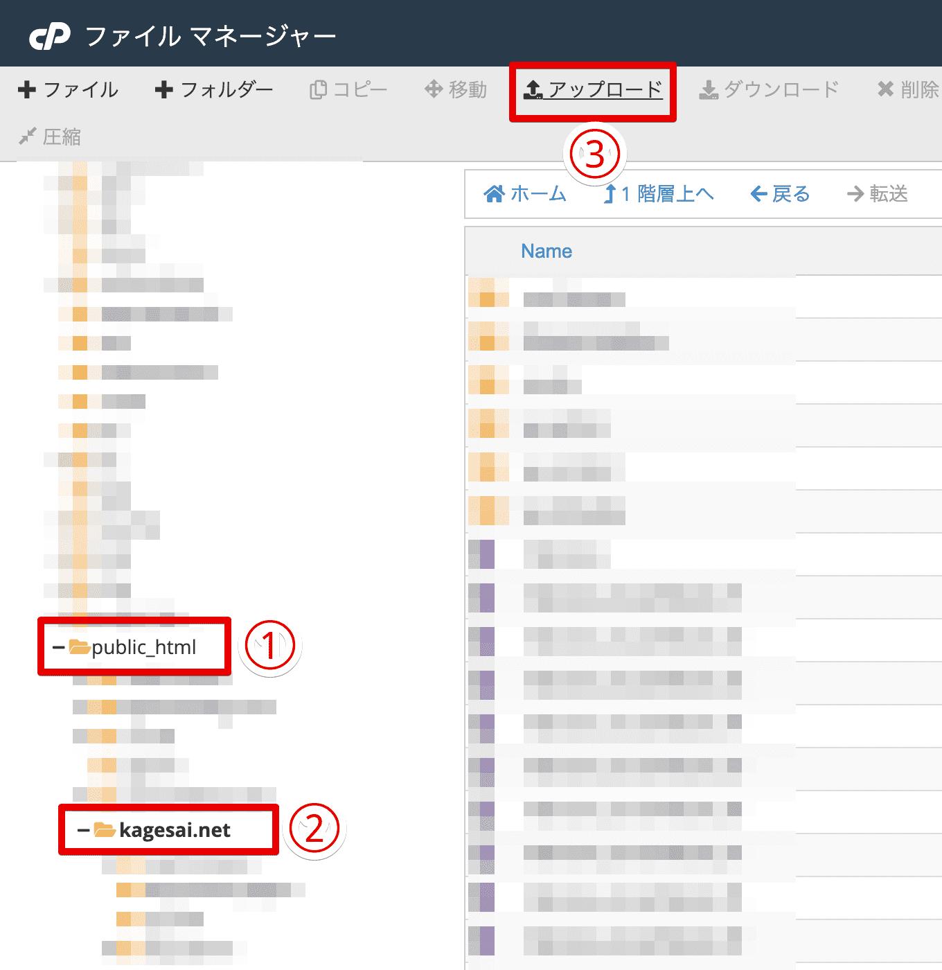 mixhostファイルマネージャー2
