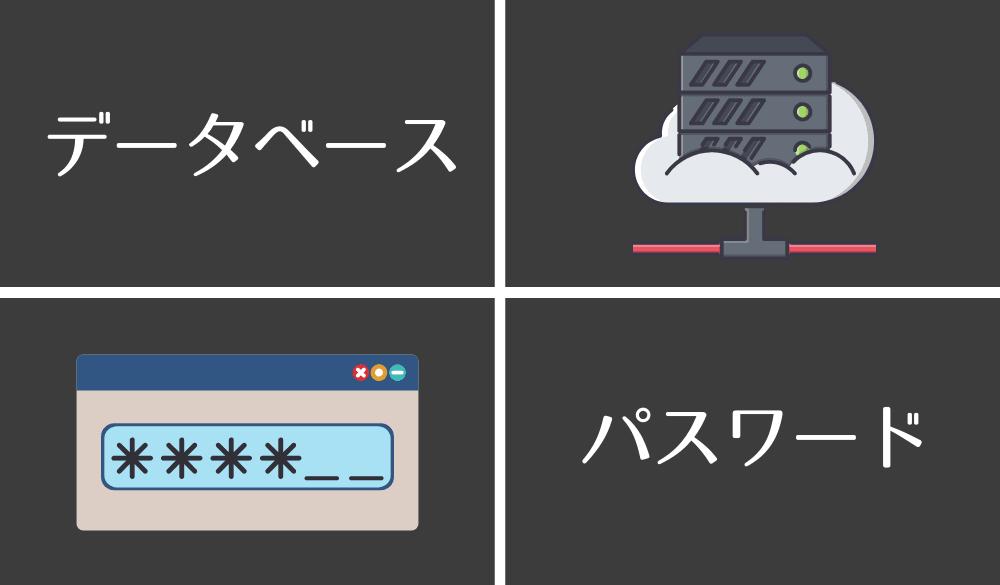 パスワード変更による【データベース接続確立エラー】を直す方法