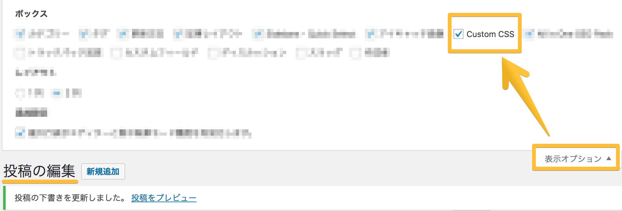 WordPress表示オプションカスタムCSS