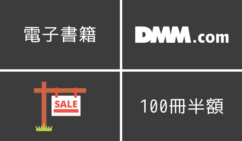 DMM電子書籍キャンペーン