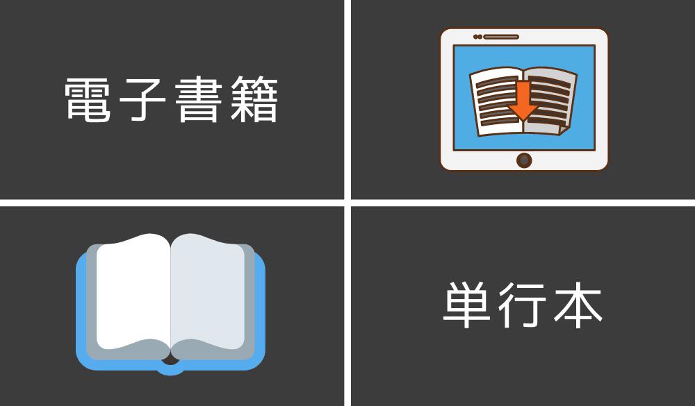 電子書籍と紙の本メリットデメリット