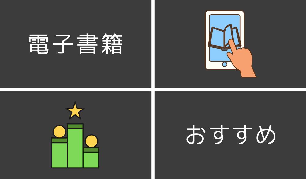電子書籍ストアおすすめランキング・漫画に最適な5社はココだ!!