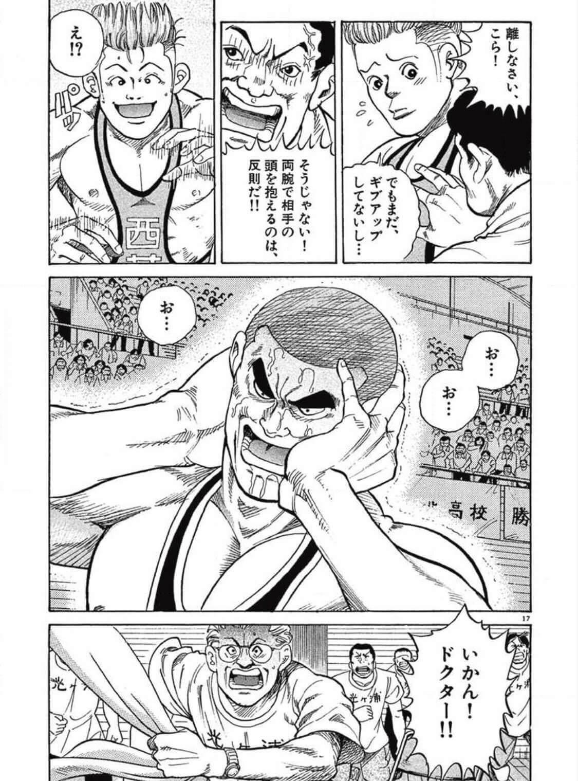 格闘太陽伝ガチ漫画