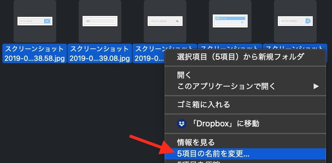 日本語ファイル名を一括選択